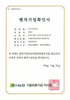 certificate_20200804_04