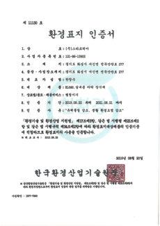 certificate_20200804_06