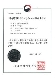 certificate_20200804_08